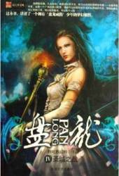 The Dragonblood Warrior (盘龙 Coiling Dragon, #4)