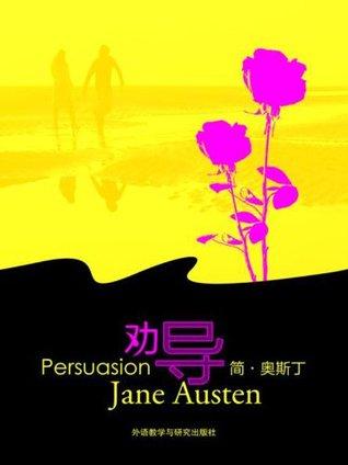 Persuasion (Bridge Bilingual Classics)