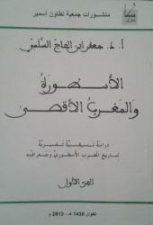 الأسطورة والمغرب الأقصى:دراسة تنسيقية تفسيرية لتاريخ المغرب الأسطوري وجغرافيته
