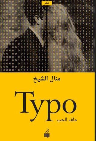 Typo_ ملف الحب