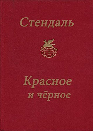 Красное и чёрное (с иллюстрациями) / Krasnoe i chernoe (s illyustratsiyami) / Le Rouge et le Noir (with illustrations) (Books in Russian) (Книги на русском)