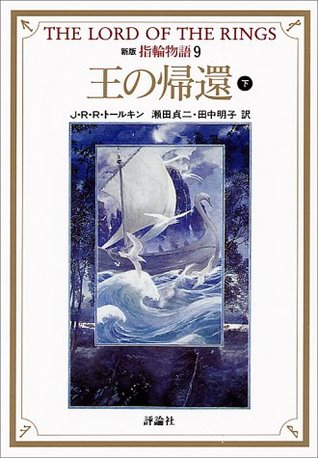新版指輪物語: 王の帰還 下 [Shinpan yubiwa monogatari: Ō no kikan, ge] (Lord of The Rings #3, 2 of 2)