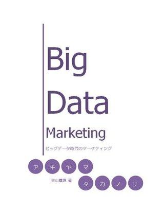 Bigdata Marketing