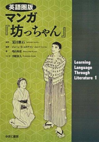 Manga Botchan (Learning Language Through Literature 1)