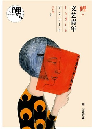 Carp•Literary Youth (Li•Wen Yi Qing Nian) -- BookDNA Series of Chinese Modern Novels