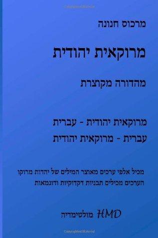 Judeo Moroccan (Hebrew shorter Edition): Judeo-Moroccan - Hebrew
