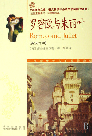 Romeo and Juliet (Chinese Edition)罗密欧与朱丽叶(英汉对照语文新课标必读文学名著双语版)/中译经典文库