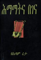 ሕማማትና በገና Pdf Book