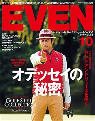 EVEN 2015年10月号 Vol.84[雑誌]