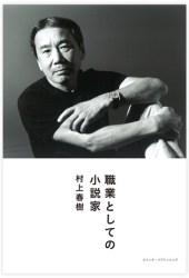 職業としての小説家 Pdf Book