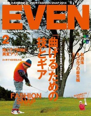 EVEN 2014年2月号 Vol.64[雑誌] EVENシリーズ
