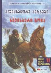 ხევისბერი გოჩა Pdf Book