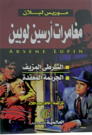 مغامرات أرسين لوبين -الشرطي المزيف-الجريمة المعقدة