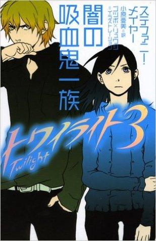 闇の吸血鬼一族 (トワイライト, #3)