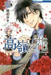 高嶺と花 2 (Takane to Hana #2) Book Pdf