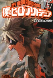 僕のヒーローアカデミア 7 [Boku No Hero Academia 7] (My Hero Academia, #7) Book Pdf