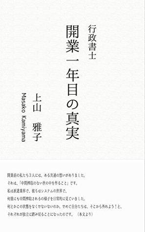 gyouseishoshikaigyouichinenmenoshinjitsu