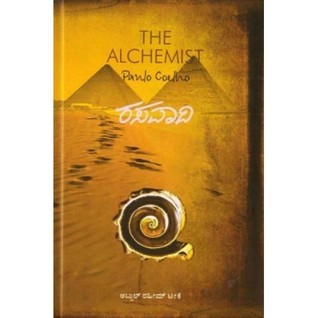 ರಸವಾದಿ | Rasavadi - Translation of The Alchemist