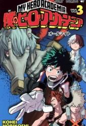 僕のヒーローアカデミア 3 [Boku No Hero Academia 3] (My Hero Academia, #3) Book Pdf