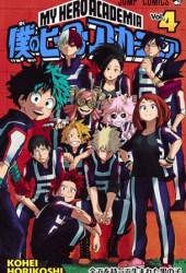 僕のヒーローアカデミア 4 [Boku No Hero Academia 4] (My Hero Academia, #4) Book Pdf