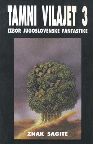 Tamni vilajet 3: Izbor jugoslovenske fantastike  (Znak Sagite 32)