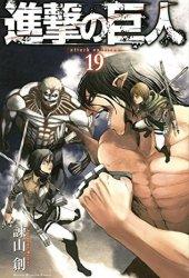 進撃の巨人 19 [Shingeki no Kyojin 19] (Attack on Titan, #19) Book Pdf