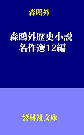 Moriogai_Rekishisyousetsu_Meisakusen KyorinsyaBunko