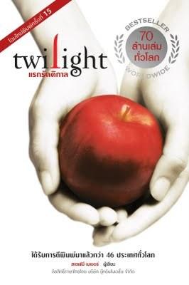 แรกรัตติกาล (Twilight, #1) (ปกใหม่ #2)