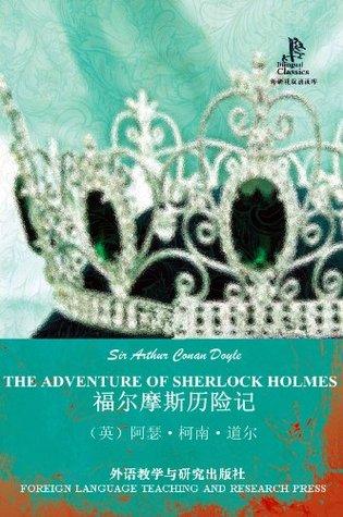 The Adventure of Sherlock Holmes (Bridge Bilingual Classics)