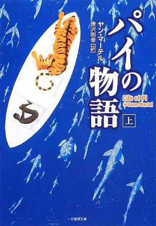 Life of Pi (Vol. 1)