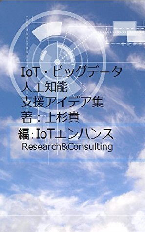 IoT Bigdata AI Support Collection
