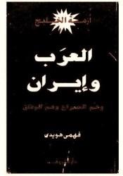العرب وإيران Pdf Book