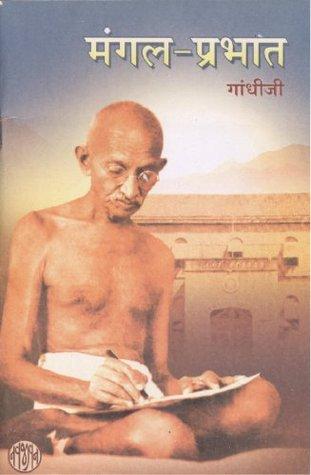 Mangal-Prabhat