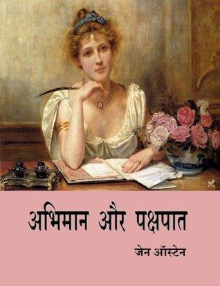 Pride and Prejudice: Hindi Edition