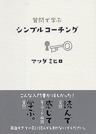 shitsumondemanabu simplecoaching