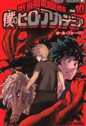 僕のヒーローアカデミア 10 [Boku No Hero Academia 10] (My Hero Academia, #10) Book Pdf