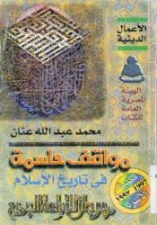 مواقف حاسمة في تاريخ الإسلام Pdf Book