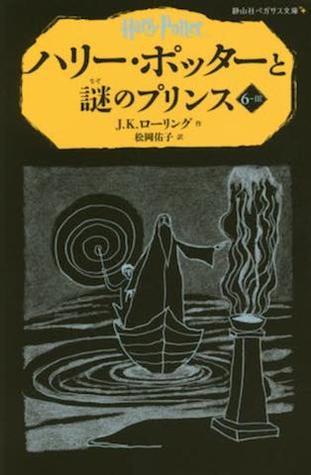 ハリー・ポッターと謎のプリンス 6‐3