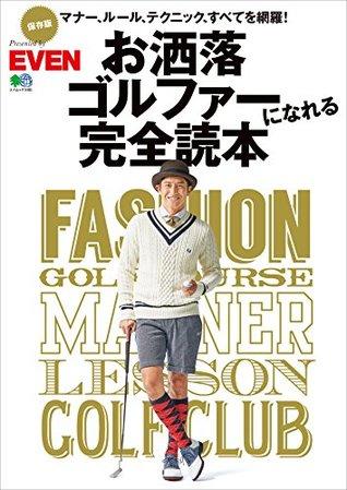 お洒落ゴルファーになれる完全読本[雑誌] エイムック