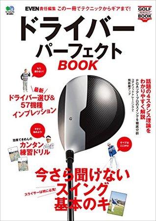 GOLF PERFECT BOOK series ドライバーパーフェクトBOOK[雑誌] エイムック