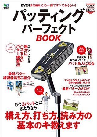 GOLF PERFECT BOOK series パッティングパーフェクトBOOK[雑誌] エイムック