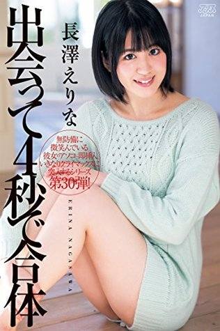 Japanese Porn Star ALICE JAPAN Vol142