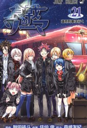 食戟のソーマ 21 [Shokugeki no Souma 21] (Food Wars: Shokugeki no Soma, #21) Book Pdf