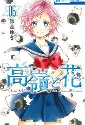 高嶺と花 6 (Takane to Hana #6) Book Pdf