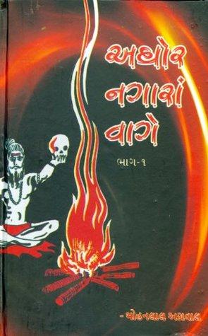 Aghor Nagara Vage Vol.1