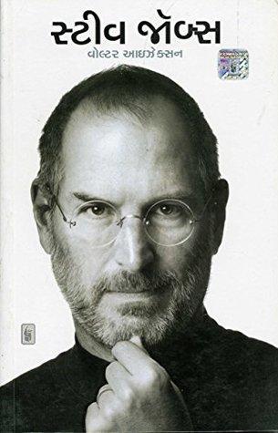 Steve Jobs : Exclusive Biography