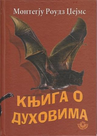 Knjiga o duhovima