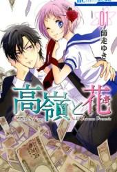 高嶺と花 1 (Takane to Hana #1) Book Pdf