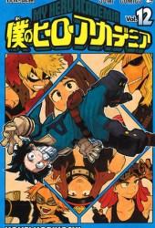 僕のヒーローアカデミア 12 [Boku No Hero Academia 12] (My Hero Academia, #12) Book Pdf