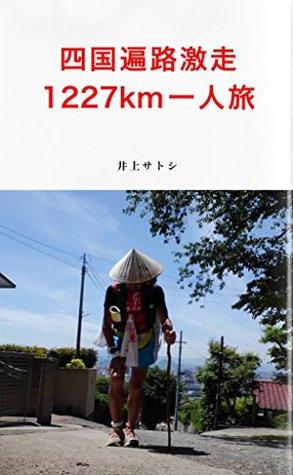 sikokuhenrogekiso1227km hitoritabi